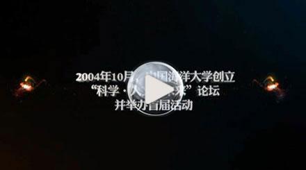 """""""科学·人文·未来""""论坛 中国海洋大学"""