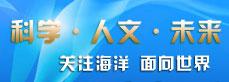 """""""科学·人文·未来""""论坛,中国海洋大学,高峰论坛,蓝色经济,海洋强国,青岛"""