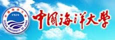 """第二届""""科学•人文•未来""""论坛,中国海洋大学"""