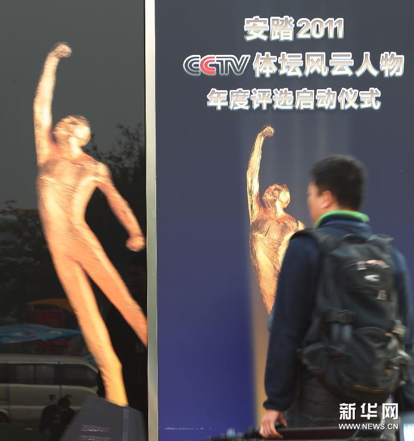 CCTV体坛风云人物评选启 李娜孙杨领衔候选名单
