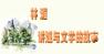 """第十三期:林湄谈""""我与文学"""""""