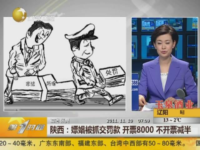 緒友自拍嫖娼視頻_嫖娼被抓交罚款 开票8000不开票减半_视频中国_中国网
