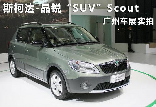 斯柯达 晶锐 SUV Scout 广州车展实拍图片