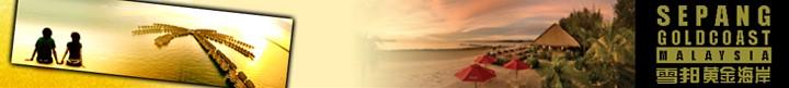 雪邦黄金海岸