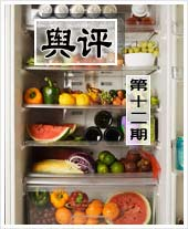 罗永浩砸冰箱 舆评