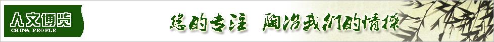 中国人物频道-人文博览