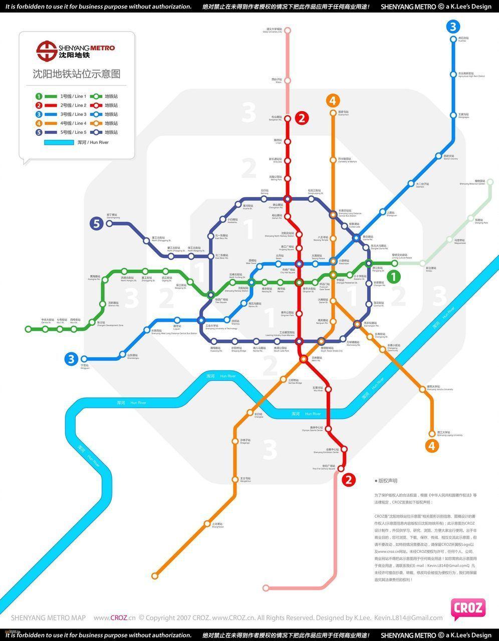 渖阳地铁线路图图片