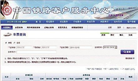 ☆網購火車票全覆蓋 - 学 海 - XUE HAI BLOG