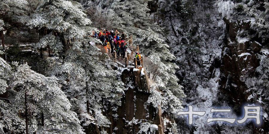 十二月:安徽黄山风景区迎来今冬首场降雪