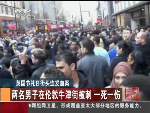 英国节日街头连发血案 视频中国