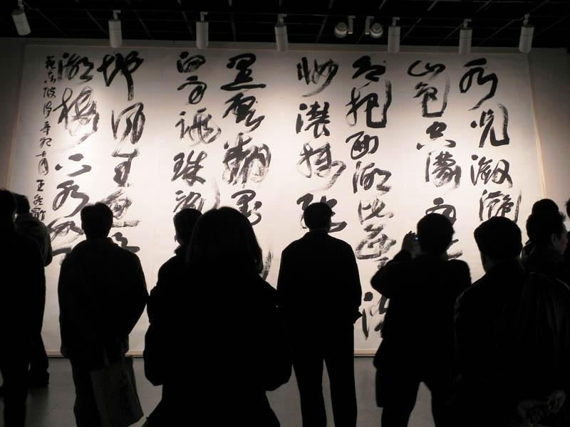 """书法名家作品展""""在杭州的浙江美术馆开幕.本次书法展以浙江"""