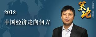王小广:2012 中国经济走向何方