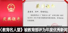 《教育名人堂》被教育部评为2010-2011年度专题类优秀教育新闻