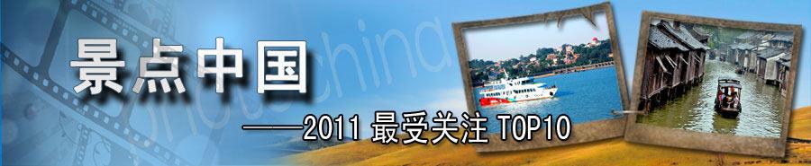 中国网图片库2011最受关注国内景点TOP10