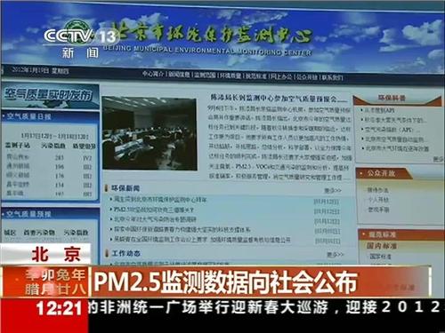 北京 PM2.5监测数据向社会公布图片