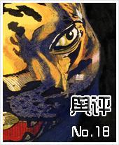 虎群围攻游客