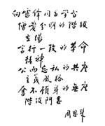 周总理为雷锋同志题词