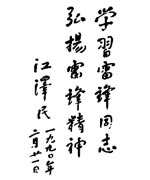 江泽民为雷锋同志题词