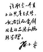 邓小平为雷锋同志题词