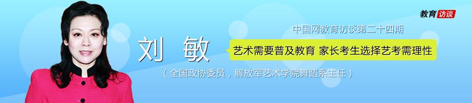刘敏 艺考 艺术考试 艺术院校 政协委员 解放军艺术学院 教育名人堂 艺术人才 艺考培训 艺术类考生 艺考考生
