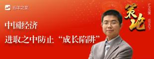 """张晓晶:中国经济,进取之中防止""""成长陷阱"""""""
