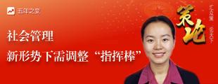 孙晓莉:社会管理,新形势下需调整指挥棒
