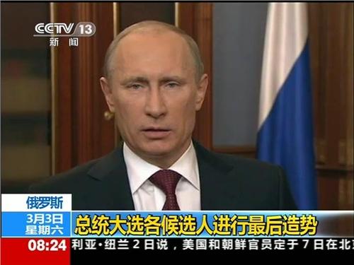 俄罗斯:总统大选各候选人进行最后造势(视频截图