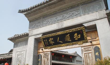 探访滇西南历史文化名城——腾冲