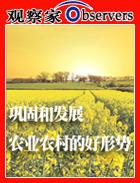 三农 农业 农村 农民 郑风田