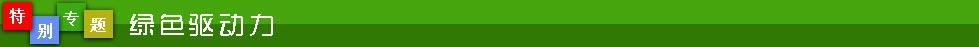 超威-用绿色驱动美好明天