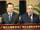 第三届中国-阿拉伯国家新闻合作论坛在广州圆满落幕[组图]