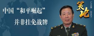 """中国""""和平崛起""""并非挂免战牌"""