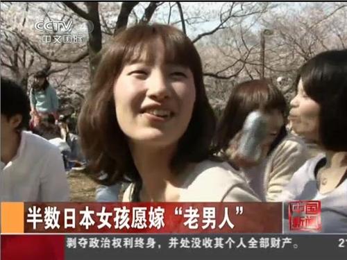 半数日本女孩愿嫁老男人