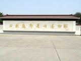西周燕州遗址博物馆