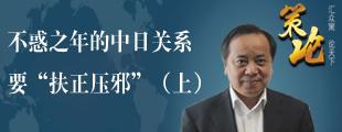 """刘江永:不惑之年的中日关系要""""扶正压邪"""""""