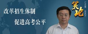 储朝晖:改革招生体制,促进高考公平
