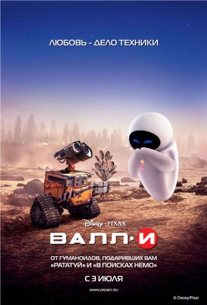 皮克斯版《机器人瓦力》海报-国产动画片 瓦力 涉嫌侵权已被撤销
