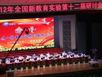 新教育第十二屆研討會