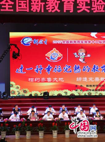 全國新教育實驗第十二屆研討會隆重開幕