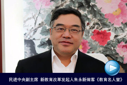 朱永新 新教育 完美教室 教室 儒道釋文化