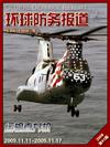 重型运输直升机