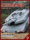 十大主战坦克