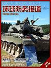 英国主战坦克