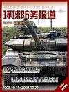 俄罗斯新型主战坦克