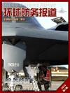 B-2轰炸机