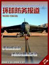 美国战略轰炸机