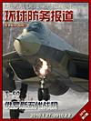 t-50隐身战机