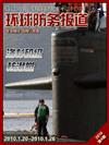 洛杉矶级核潜艇