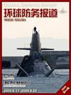 日本新型潜艇