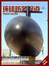 欧洲战略核潜艇